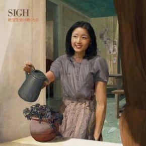 Heir To Despair - LP (RSD 2021 Farvet Vinyl) / Sigh / 2018 / 2021