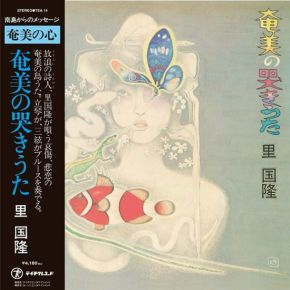 Amamis Roaring Song (奄美の哭きうた) - LP (Japansk Import) / Kunitaka Sato / 2021