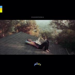 Changephobia - LP (Krystalklar Vinyl) / Rostam / 2021