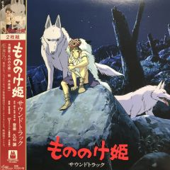 Princess Mononoke | もののけ姫(サウンドトラック - 2LP (Japansk Import) / Joe Hisaishi | Soundtrack / 1997 / 2020