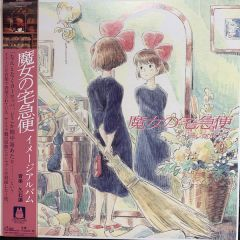 Kiki's Delivery Service / Image Album | 魔女の宅急便 ~ イメージアルバム ~ - LP / Soundtrack | Joe Hisaishi / 1989 / 2020